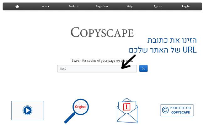 copyscape צילום מסך