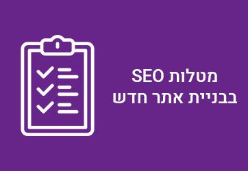 רשימת מטלות SEO בבניית אתר חדש