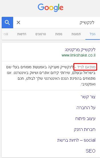 תווית מותאם לנייד של גוגל