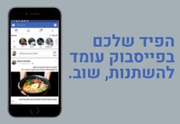 הפיד שלכם בפייסבוק עומד להשתנות, שוב.