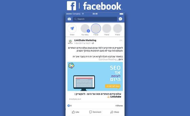 הפיד של פייסבוק