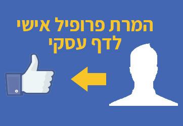 המרת פרופיל אישי לדף פייסבוק