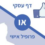 דף פייסבוק עסקי או פרופיל אישי