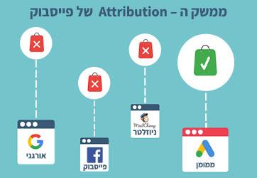 ממשק ה – Attribution החדש של פייסבוק