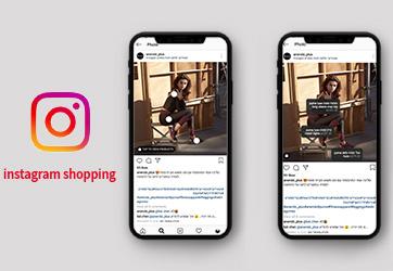 אינסטגרם משיקה בישראל את Instagram Shopping