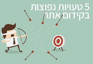5 טעויות נפוצות בקידום אתר
