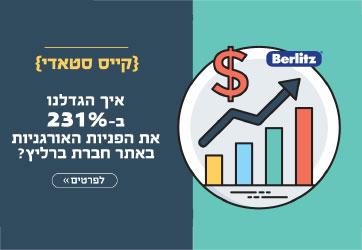 [קייס סטאדי] איך הגדלנו ב-231% את הפניות באתר חברת ברליץ?