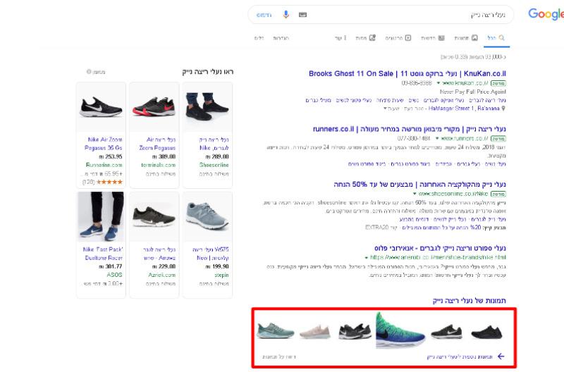 תמונות גוגל בתוצאות החיפוש לאחר קידום