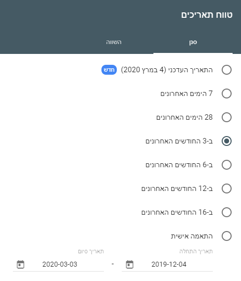google search console תאריכים