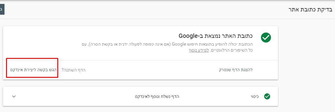 אינדוקס כתובת בכלי מנהל האתרים