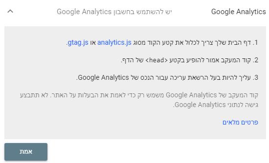 אימות אנליטיקס כלי מנהלי האתרים של גוגל